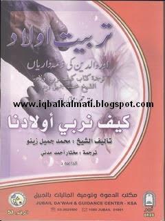 Tarbiyat E Aulad by Sheikh Mukhtar Ahmed Madni