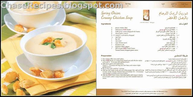 Spring onion creamy chicken soup recipe in english arabic spring onion creamy chicken soup recipe in english arabic forumfinder Gallery