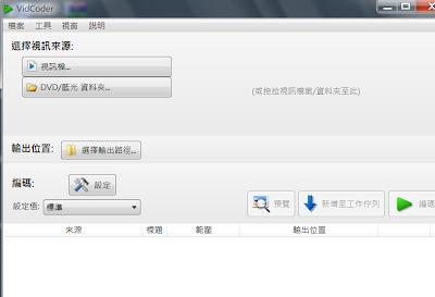 電影影片、DVD、藍光光碟轉檔成MP4或MKV格式,VidCoder V1.4.25  繁體中文綠色免安裝版!