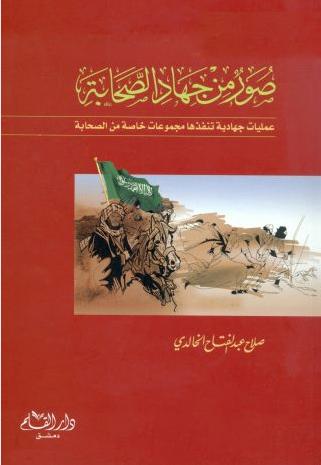 صورة من جهاد الصحابة - صالح عبد الفتاح الخالدي pdf