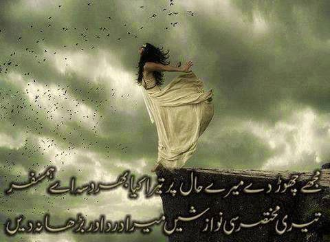 Mujhy chor d mery hal pr | sad urdu poetry