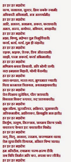 Shree Shiv Shankarji ki Aarti