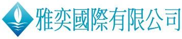 雅奕國際有限公司│外勞看護,外勞仲介,外勞申請,看護申請
