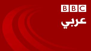 البث المباشر لقناة بي بي سي العربية BBC Tv arabic