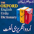 Free Download Oxford Urdu English Dictionary 2013