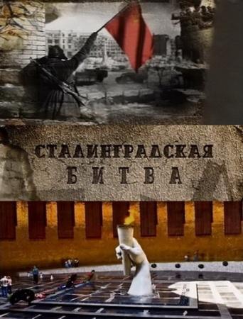 Библиотекарю - о Сталинградской битве