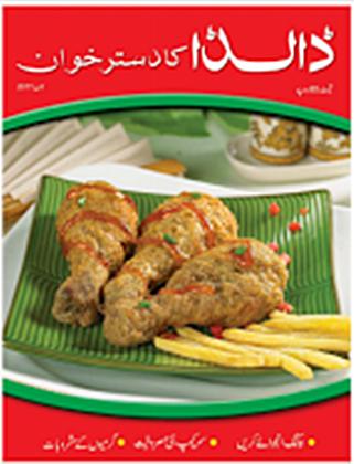 Dalda Ramzan Cook Book urdu pdf book