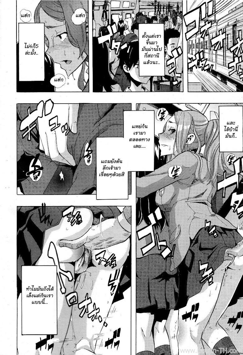 เพื่อนชายกลายเป็นสาว 2 - หน้า 10