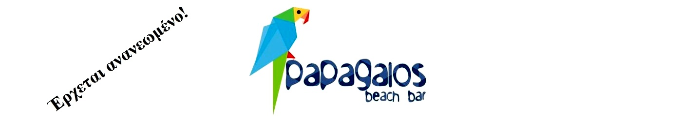 papagalos beach bar στην παραλία  Κορινύ