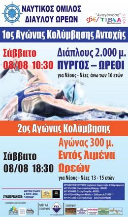 1ος Αγώνας Κολύμβησης Αντοχής- Κάντε ΚΛΙΚ στην αφίσσα για τα ΕΝΤΥΠΑ ΣΥΜΜΕΤΟΧΗΣ