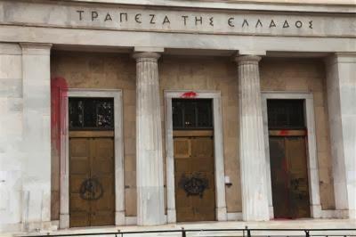 """Ποιός ήταν ο ρόλο της Κ.Τ. της """"Ελλάδος"""" όταν πτώχευε η Ελλάδα για να μην πτωχεύσουν οι τράπεζες"""