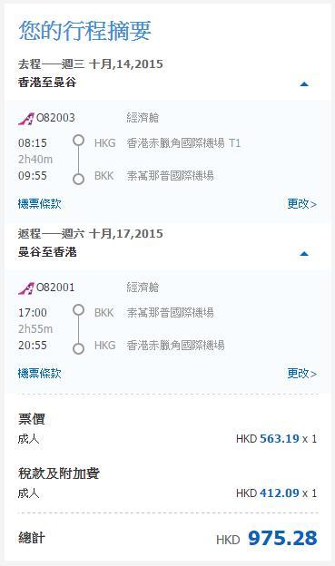 暹羅航空 香港飛曼谷 來回機位 HK$613,連稅HK $975