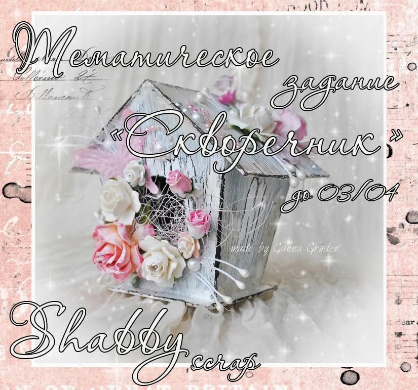 http://shabby-scrap.blogspot.ru/2014/03/blog-post_8.html#more