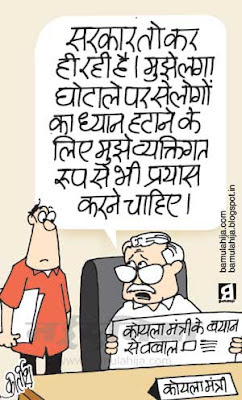 shree prakash jaiswal cartoon, coalgate scam, congress cartoon, indian political cartoon