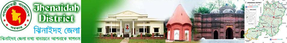 Jhenaidah District:: ঝিনাইদহ জেলা তথ্য বাতায়নে আপনাকে স্বাগতম