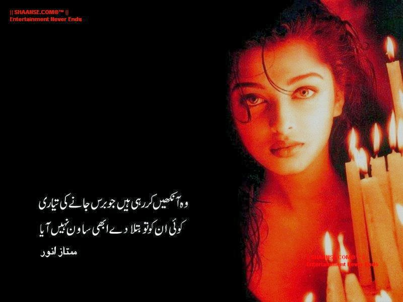 Urdu Love Shayari Wasi Shah Wasi Shah Romantic Sad Lovely