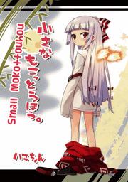 Small Mokottouhou Manga