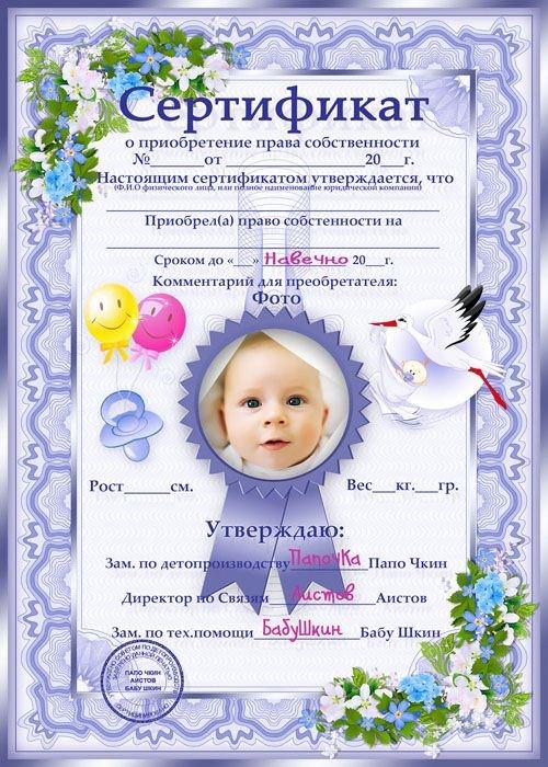 Dorable Linda Plantilla De Certificado De Nacimiento Festooning ...