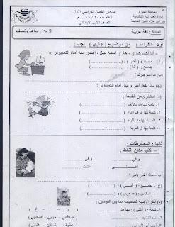 مراجعة عربى اولى ابتدائى ممتازة
