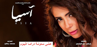 موعد اذاعة مسلسل اسيا على القنوات فى رمضان 2013