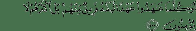 Surat Al-Baqarah Ayat 100