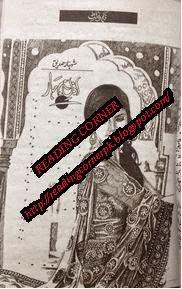 Izan e bahar by Shehnaz Siddique pdf