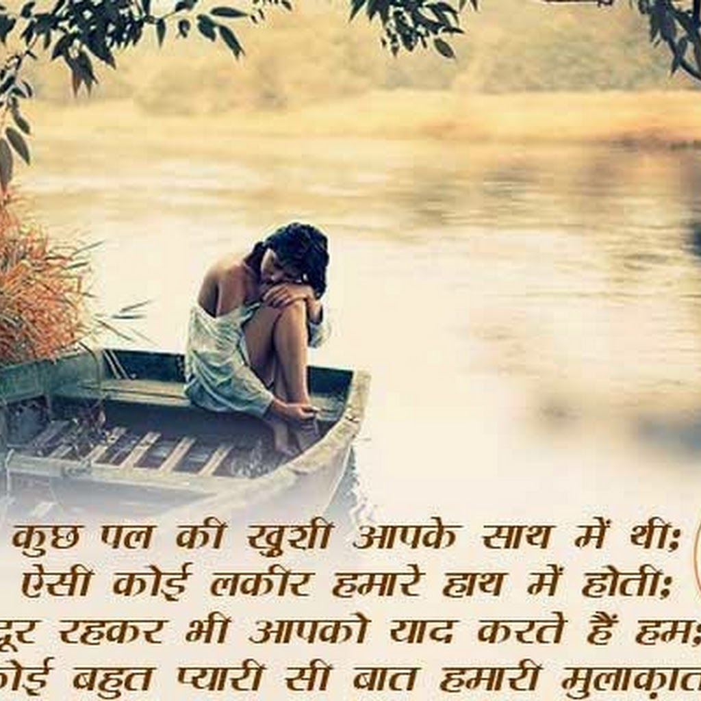 Lovely Images With Quotes In Hindi