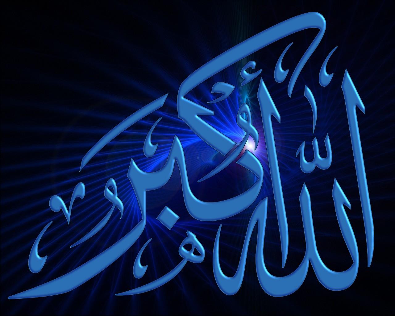 Gambar kaligrafi dengan lafadz Allahu Akbar dengan rancangan warna ...