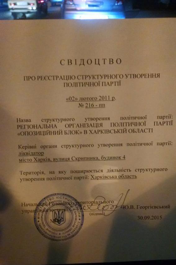 Свідоцтво про реєстрацію Регіональної організації Політичної партії «Опозиційний блок» в Харківській області