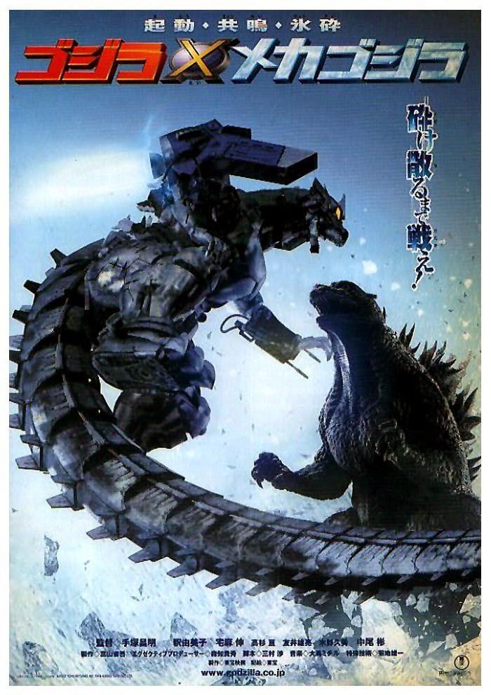 http://fr.wikipedia.org/wiki/Godzilla_X_Mechagodzilla