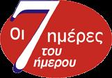7ημερο