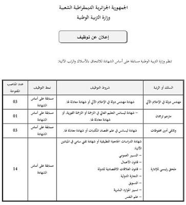 إعلان توظيف بوزارة التربية الوطنية جويلية 2015