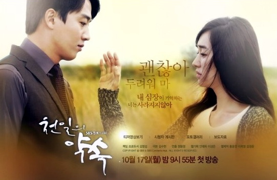A Thousand Days Promise Drama Korea