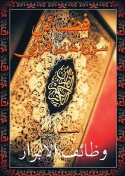 Telawat - Fazail e Quran Pak