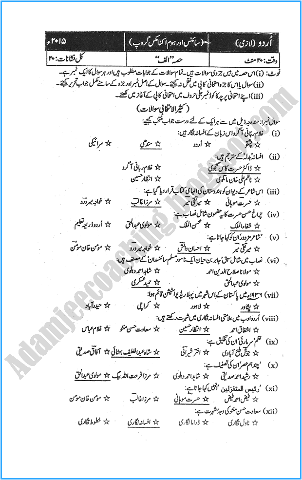 xii-urdu-past-year-paper-2015