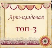 Я вТОП-3