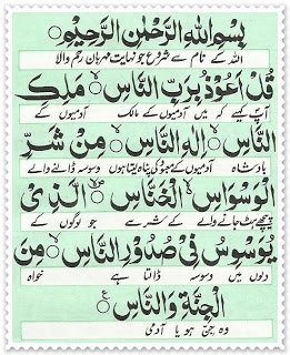 Surat Surat An-Nas Advantages and Benefits