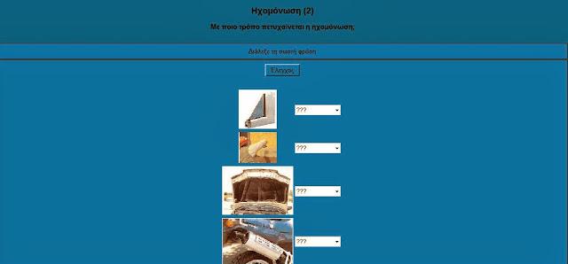 http://online.eduportal.gr/a/fe/ixos/6.htm