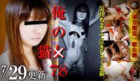 Mesubuta 150729_980 俺の女78 ~「俺の猫」気持ちよくて泣きじゃくる猫