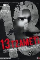 психологический триллер: Тринадцать