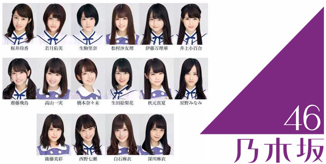 [Resim: nogizaka46-13th-single-wcenter-05.jpg]