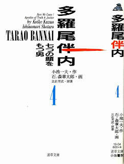 多羅尾伴内 第01-04巻 [Tarao Bannai vol 01-04]