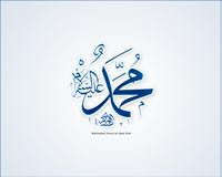 Syafa'at Nabi Muhammad untuk Umatnya