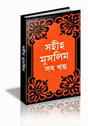 nobir jaboni bangla pdf download