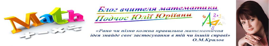 Блог вчителя математики Подчос Юлії Юріївни