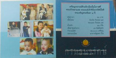 thailand 50 baht cradle ceremony