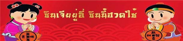 Chinese New Year 2558 KJ ขอให้ลูกค้าทุกท่านร่ำรวยๆ ยิ่งๆขึ้นไปครับ
