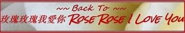 回玫瑰媽家~