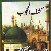 Download Free Ebook Kashf-ul-Mahjoob in Urdu & English by Hazrat Syed Ali Bin Usman Hajveri aka Hazrat Data Ganj Bakhsh