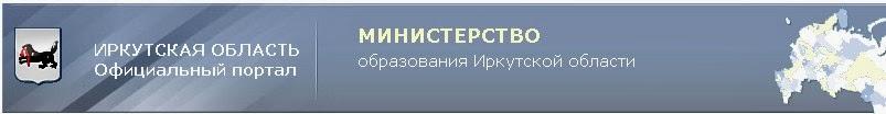 Министерство образования Ирк. обл.